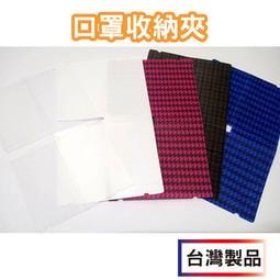 台灣現貨 口罩收納夾 攜帶式口罩 重複使用 便攜式口罩 KD居家生活館