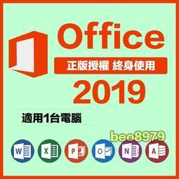 【全年無休】正版Office 2019專業增強版金鑰office 2016 office 365 win10專用@