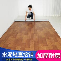 地板貼紙 加厚地板革 水泥地直接鋪耐磨pvc地膠墊防水塑料家用自粘地板貼紙