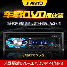 藍芽汽車音響 汽車音響主機 汽車mp3播放器 USB CD音響DVD主機 藍芽車用DVD+MP3主機 插USB隨身碟