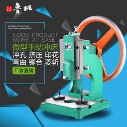 【天秤·吉星】繁發小型臺式沖壓機手動手搖圓盤沖床手啤機柳合機沖孔機0.5-1.5T