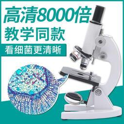 顯微鏡兒童科學小學初中生1200倍5000倍10000倍高倍家用專業生物