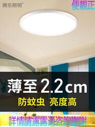 超薄led吸頂燈簡約房間燈客廳過道書房現代防蟲陽臺燈北歐臥室燈 便靚正