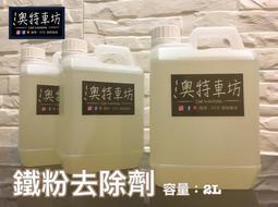 『ATO奧特車坊』鐵粉去除劑 2L 公升裝 中性鋼圈/柏油去除劑/車身蚊蟲分解劑/萬用清潔劑 可混搭多件