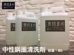 『ATO奧特車坊』中性鋼圈清洗劑 2L 公升裝  鐵粉去除劑/柏油去除劑/車身蚊蟲分解劑/萬用清潔劑 可混搭多件