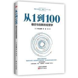 從1到100:模仿與創新的經營學  創造性模仿思維方法 商業模式 企業管理團隊管理 經管類書籍 中層管理員工團隊管理方面