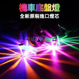 💗台灣現貨💗機車底盤燈 七彩 汽機車改裝配件 自動變換 32種模式 LED燈 裝飾燈 尾燈 重機 機車 通用 12V
