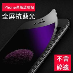 iphone 11Pro XR X 防碎邊 iphone8 plus 3D滿版 防指紋 抗油 高清 抗藍光 滿版保護貼