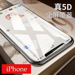 iphone 11 PROMAX XR X 8PLUS i8 i7 防碎邊 5D全玻璃 防指紋 抗油污 高清 滿版保護貼