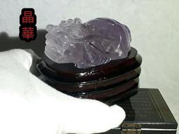 《晶華》 紫水晶 龍龜 擺件 附專屬底座 M28