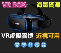 限時免運 贈海量資源 VR BOX CASE 3D虛擬實境 暴風魔鏡 vr眼鏡 vr VR虛擬實境 3D眼鏡 VR 眼鏡