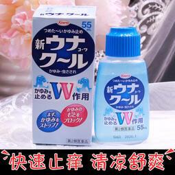 現貨 日本 KOWA 蚊蟲止癢液 海綿頭 55ml