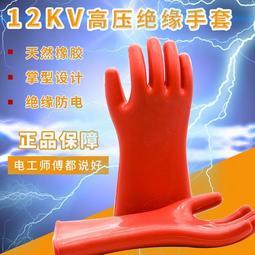 12KV絕緣手套 25KV35KV 高壓防電手套 電工手套 帶電操作橡膠手套