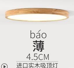 原木LED超薄實木質吸頂燈臥室燈圓形簡約北歐風格陽臺日式燈具