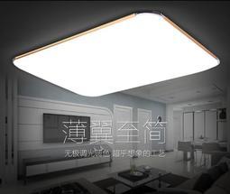 快速出貨~110V~ 超薄 吸頂燈 LED 遙控吸頂燈  無極變色 現代簡約