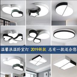 110V~ 吸頂燈 LED 遙控吸頂燈 創意個性 無極變色 新蘋果燈