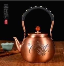 【快速出貨】 玉麒麟銅壺 純手工紫銅茶壺梅蘭竹銅壺 煮茶燒水銅壺功夫茶具特價(蘭花)