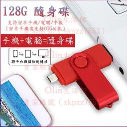 特惠 隨身碟 128G 手機電腦兩用 車載 高速隨身碟 擴充碟隨身碟 手機隨身碟 讀卡機