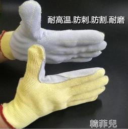 防割手套 耐高溫手套工業勞保耐磨靈活防刺防割耐磨牛皮掌防火隔熱防燙五指