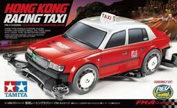 田宮 92402  FM-A 香港出租車 的士中徑灰胎 四驅車