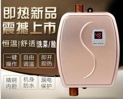現貨!【可開發票 可批發】即熱式電熱水龍頭小廚寶廚房快速加熱家用兩用迷妳熱水器