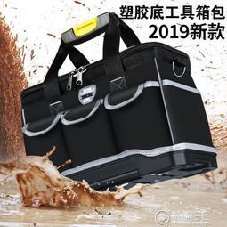 工具包塑料底工具包耐磨電工專用帆布加厚多功能五金維修手提大號便攜袋 特價倉