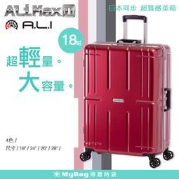 A.L.I 行李箱 ALIMAX 18吋 超輕量 大容量 登機箱 鋁框箱 鋁製拉桿 硬殼旅行箱 ALI-011R-18
