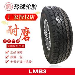 三角輪胎 235/75R15 105S LMB3 TR292 TR258 適配長城賽影
