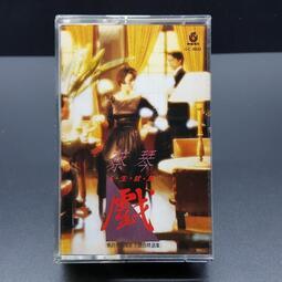 [樂購唱片-卡帶] 蔡琴~人生就是戲~有歌詞,飛碟唱片版/原版卡帶錄音帶