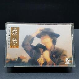 [樂購唱片-卡帶] 蔡琴~傷心小站~有歌詞及歌友卡,飛碟唱片版/原版卡帶錄音帶