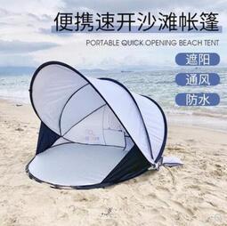 2秒速開戶外沙灘帳篷遮陽防曬防雨簡易免搭建野營用品郊遊野餐