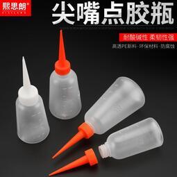 點膠壺塑料膠瓶加厚尖嘴瓶尖嘴壺透明工業用點膠瓶膠水瓶小油壺
