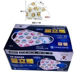淨新 2-5歲 顏色隨機 50入/盒裝 幼幼 幼兒 幼童 耳繩 立體 口罩 阻飛沫 3D