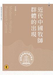 近代中國牧師群體的出現│李金強│萬卷樓│ISBN:9789864783601