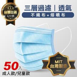 【MIT台灣製造!口罩國家隊】三層熔噴布 認證口罩 防塵口罩 一次性口罩 防飛沫 拋棄式口罩 淨新口罩