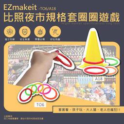 EZmakeit-TO6 / A18 比照夜市規格套圈圈遊戲