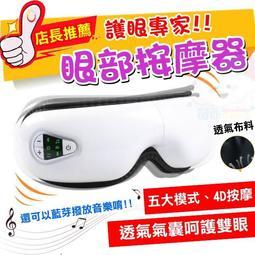 ☁📣護眼專家 眼部按摩器 氣壓式按摩眼罩 舒緩眼睛疲勞 熱敷眼罩 按摩 護眼儀 自帶藍芽可連手機音樂 控溫定時