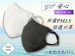 [Go安心]  現貨😊 白色/12入 防霾口罩 PM2.5 安心防護口罩(一般) Chia yun