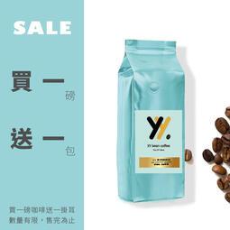 【yy bean coffee】重烘焙義式配方咖啡豆 買一磅 送一包掛耳包 ※超值168元