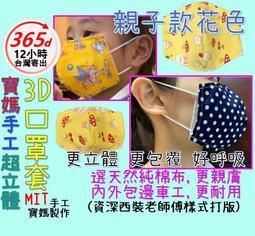 【台灣製造 寶媽手工立體口罩套】口罩 口罩套 口罩防護套 3D口罩套 立體口罩套
