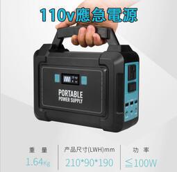 現貨【免運 可開發票】110v鋰電池 儲能電源,戶外電源 應急電源 ,便攜式電源 100W電源 地攤電源