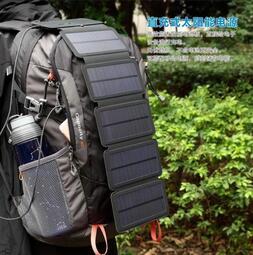 【太陽能充電器】戶外折疊包9W太陽能電池板充電器充電寶手機通用型