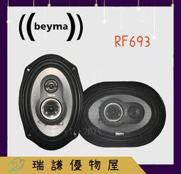 ⭐破盤下殺⭐【beyma】RF693 汽車音響 6x9吋/6*9吋 喇叭 120W 三音路 同軸 車用喇叭