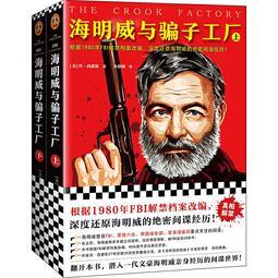 【幸運好物 正版書籍】海明威與騙子工廠套裝上下冊根據1980年FBI解禁檔案改編,深度還原海明威的絕密間諜經歷!