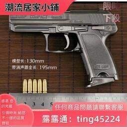 1比兒童槍玩具仿真金屬合金可拆拋殼槍最貴的高精度模型拋殼仿真槍可收藏把玩