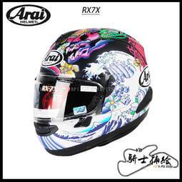 ⚠YB騎士補給⚠ ARAI RX-7X ORIENTAL 浮世繪 消光藍 全罩 安全帽 RX7X SNELL