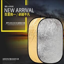 攝影補光板打光板柔光板可折疊 便攜二合一金銀反光板60*90 / 100*150
