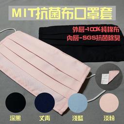 MIT抗菌布口罩套 熱銷高評價 現貨 快速出貨